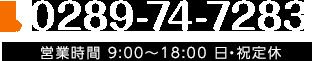 0289-74-7283